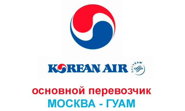 Билеты на Гуам из Москвы