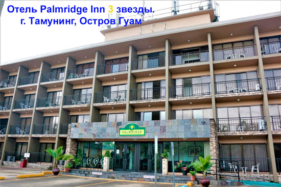 Отель Palmridge Inn
