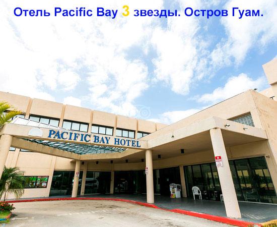 Отель Pacific Bay Hotel