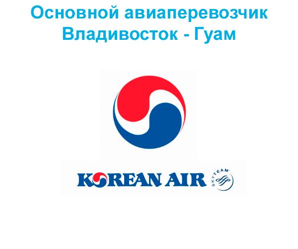 Авиабилеты Владивосток Гуам