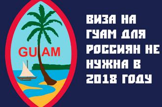 Виза на Гуам для россиян