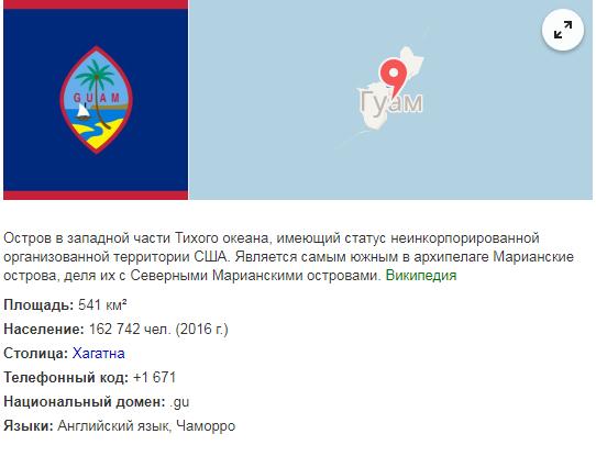 Генеральное консульство России на Гуаме